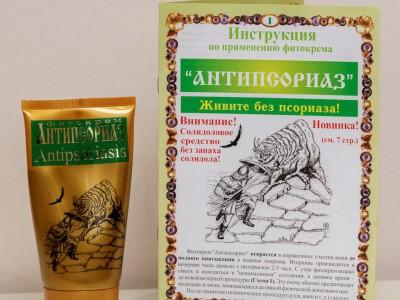 Антипсориаз